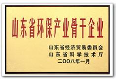 海汇集团为山东省环保产业骨干企业