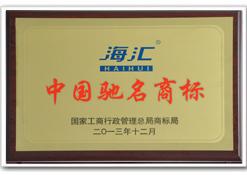 """""""海汇HaiHui""""为中国驰名商标"""