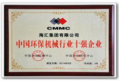 海汇集团为中国环保机械制造企业十强