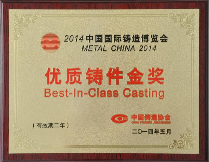 海汇集团铸造的连接支架获得2014第十二届中国国际会
