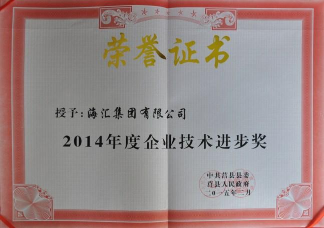 """海汇集团荣获2014年度""""经济工作贡献金奖""""等多项称号"""