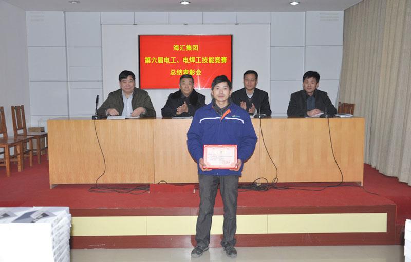 海汇集团第六届电工,电焊工技能竞赛总结表彰会议